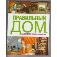 Правильный дом, или Искусство организации жизни, Энн Т. Салливан | Отзывы покупателей