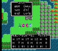 ドラゴンクエストIII そして伝説へ… -1988