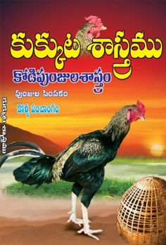1 to 100 Tables Telugu Free Books Online, Books To Read Online, Movies Online, Ayurveda Books, Philosophy Books, Girls Phone Numbers, Novels To Read, Book Categories, Psychology Books