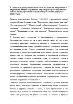 класс Итоговая контрольная работа Ольга Киселева Контрольные  Контрольные работы по социологии скачать