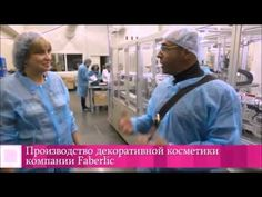 (99) Odnoklassniki  https://faberlic.com/register?sponsor=1000044067809
