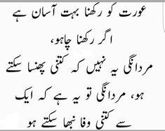 Quran Quotes Love, Inspirational Quotes In Urdu, Muslim Love Quotes, Love Quotes In Hindi, Ali Quotes, Islamic Love Quotes, Urdu Quotes, Poetry Quotes, Qoutes