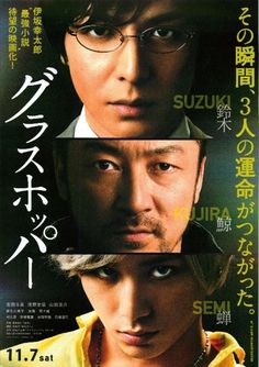「グラスホッパー」 殺し屋の話ですが、最後は肉弾戦で男の友情話になっています。酷評されてましたが、 山田君が光っていました。
