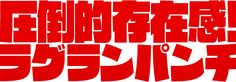 キルラキルのロゴでも使われた圧倒的存在感のすごいやつ「ラグランパンチ」 #LOVEFONT