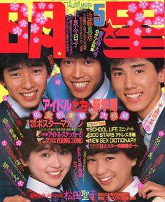 """1980年代、明星。ジャニーズのシブがき隊 (布川敏和 x 薬丸裕英 x 本木雅弘) x 小泉今日子 x 堀ちえみ。☆80's idol magazine """"Myōjyō"""", Japan. The cover with the Johnny's boys trio """"Shibugaki-tai"""" x Kyōko Koizumi x Chiemi Hori. (*Shibugaki-tai mbrs: Toshikazu Fukawa, Hirohide Yakumaru, Masahiro Motoki)"""
