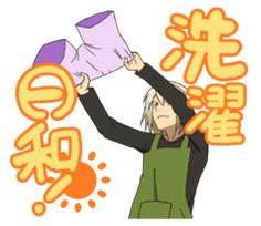 TVアニメ『はたらく魔王さま! 』 - クリエイターズスタンプ-Devil is a part-timer- Hanging laundry out to dry like a boss.