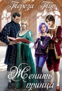 """Книга """"Женить принца"""" читать онлайн"""