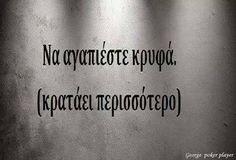 Greek Quotes, Cool Words, Tattoo Quotes, Messages, Blog, Truths, Blogging, Text Posts