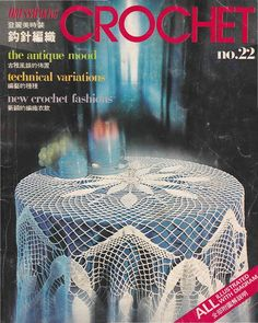 Crochet №22 1974.. Обсуждение на LiveInternet - Российский Сервис Онлайн-Дневников