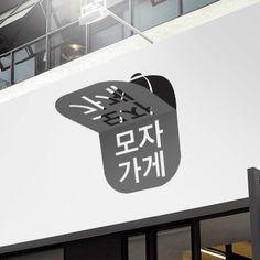 2016 서울시 좋은간판디자인 공모전 출품작대상 수여