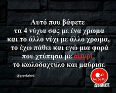 Greek Quotes, Funny Shit, Funny Quotes, Lol, Humor, Funny Stuff, Funny Quites, Cheer, Funny Qoutes