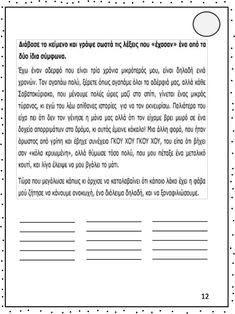 Ολυμπιάδα ορθογραφίας. Δημιουργικές ορθογραφικές δραστηριότητες για τ… Word Doc, Word Search, Education, Words, School, Educational Illustrations, Learning, Studying