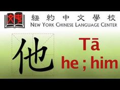 Learn Chinese writing - Who is he