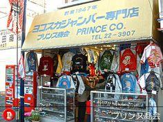 横須賀どぶ板通り、昔良く行きました~。ミリタリー払い下げ品狙って、京浜急行でほんのちょっと移動して(^^)勿論、払い下げ品の他には、有名な「ヨコスカジャンパー:スカジャン」ですよ☆