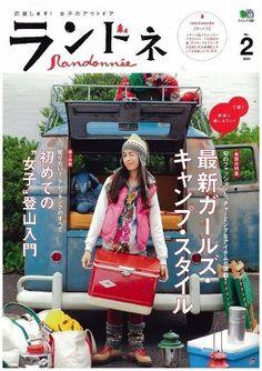 Yama girl magazine Randonnee