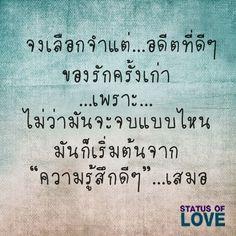 คำคมดีๆ - Thai Inspirational Quotes, Love Quotes, Funny Quotes, Life Quotes: จงเลือกจำแต่อดีตที่ดีๆของเราครั้งเก่า เพราะไม่ว่าม...