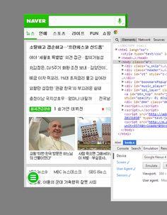 크롬 모바일 웹
