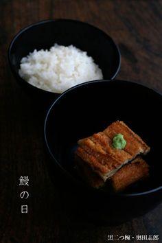 今日は土用の丑の日。贅沢です。が、年に一度の・・・です!:桃山時代の合鹿椀に倣う。:黒二つ椀・奥田志郎:和食器・漆器・お椀 japan lacquerware
