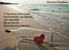 Τι λες πως είναι η ζωή; Ένα λουλούδι, μια δροσιά, ένα τραγούδι! Μη με κοιτάς... θέλει βουτιά ο έρωτας #alkyoni #quote