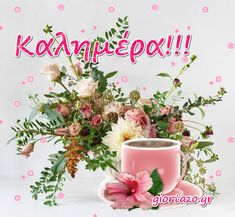 Joelle, Good Morning Good Night, Flower Aesthetic, Greek Quotes, Mom And Dad, Table Decorations, Wallpaper, Flowers, Tips