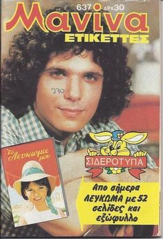 LEE CURRERI - RARE - GREEK - MANINA Magazine - 1982 - No.550 | eBay Newspaper Cover, Time News, Vintage Soul, 80s Kids, Boy George, My Memory, Cover Pages, My Crush, Once Upon A Time