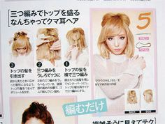 #cute cat ear hairstyle with braid from hair make nuts vol2 more pics on my blog^^ http://lazuli-in-paradise.com/2013/05/926 #gyaru #hair #howto #shizukatakeda #nuts