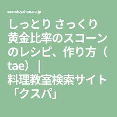 しっとり さっくり  黄金比率のスコーンのレシピ、作り方(tae) | 料理教室検索サイト「クスパ」