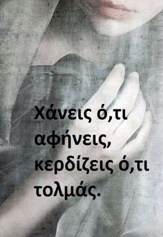 365 Quotes, Smart Quotes, Wisdom Quotes, Love Quotes, Inspirational Quotes, The Words, Greek Words, Greece Quotes, Religion Quotes