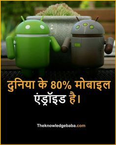 intresting fact about mobile phone Some Amazing Facts, True Interesting Facts, Interesting Facts About World, Intresting Facts, Unbelievable Facts, Gernal Knowledge, General Knowledge Facts, Knowledge Quotes, Real Facts