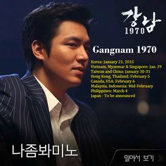 LMH movie 2015 Lee Min Ho Pics, February 6th, 2015 Movies, Pride And Prejudice, Happy Endings, Taiwan, Falling In Love, Dramas, Singapore
