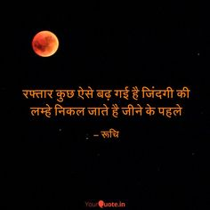 Shyari Quotes, Desi Quotes, Hindi Quotes On Life, Words Quotes, Good Thoughts Quotes, Self Love Quotes, Strong Quotes, Unique Quotes, Meaningful Quotes