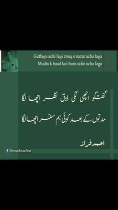 Sher Shayari, Urdu Quotes Islamic, Urdu Funny Quotes, More Than Words, Urdu Poetry, Sayings, Lyrics, Quotations, Qoutes