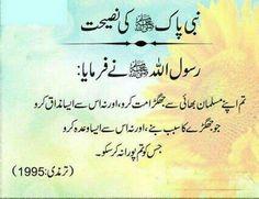 Prophet Muhammad Quotes, Hadith Quotes, Imam Ali Quotes, Urdu Quotes, Quotations, Life Quotes, Qoutes, Islamic Knowledge In Urdu, Islamic Teachings