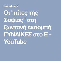 """Οι """"πίτες της Σοφίας"""" στη ζωντανή εκπομπή ΓΥΝΑΙΚΕΣ στο Ε - YouTube You Youtube, Music, Musica, Musik, Muziek, Music Activities, Songs"""