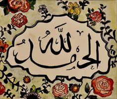 Arabic Calligraphy Art Print