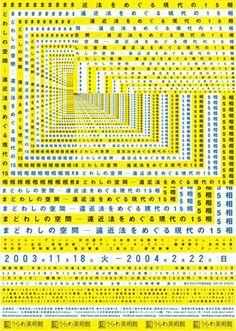 Смешение языков, сложная типографика и милые персонажи — 10 трендов японского графического и веб-дизайна
