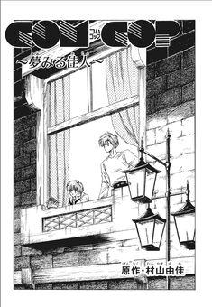 Com Cop manga page Popular Manga, Little Planet, Manga Pages, 30 Years, New Books, Manga Illustrations, The Creator, Japan, History