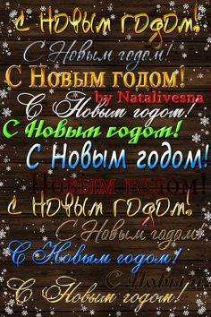 """Надписи на прозрачном фоне """"С Новым годом"""""""