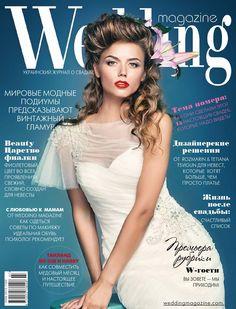Wedding magazine #2 2014 Свадебный журнал Wedding (Веддинг Украина) Лето 2014 Все о красивых свадьбах!