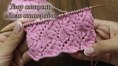 Узор спицами «Лоза винограда», видео: | Knitting pattern «Traveling Vine»
