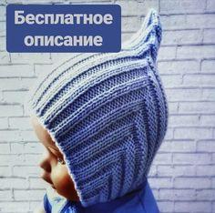 "💕ВЯЗАНИЕ💕ШАПКИ💕МК💕ОПИСАНИЯ💕 on Instagram: ""БЕСПЛАТНОЕ ОПИСАНИЕ шапочки ""Эльф"" 🌹 (описание карусели) ⠀ ⠀ ⠀ ⠀ #описаниеLHK #вяжутнетолькобабушки #вяжутнетолькобабушкиноимамочки…"" Knitting For Kids, Crochet For Kids, Baby Knitting, Knit Crochet, Crochet Hats, Headbands, Knitted Hats, Free Pattern, Sewing Patterns"