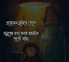 30 Best Bengali Quotes In 2020 ( বেস্ট বাংলা কোটস ) Bangla Quotes, Romantic Love Quotes, English Quotes, Be Yourself Quotes, Idol, Movies, 2016 Movies, Films, English Quotations