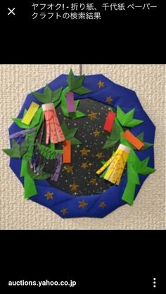 Star Festival, Tanabata, Bamboo Tree, Paper Ornaments, Paper Strips, Origami Art, Party Time, Art For Kids, Arts And Crafts