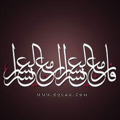 فإن مع العسر يسرا إن مع العسر يسرا So, verily, with every hardship, there is ease (Quran).