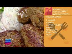 Συνταγή για μπιφτέκια με σάλτσα λεμόνι και σαλάτα με γιαούρτι - Καλοκαίρι not | OPEN TV - YouTube