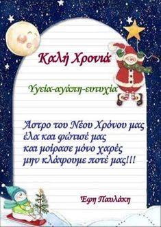 Xmas Decorations, Lyrics, Christmas, Quotes, Music Lyrics, Yule, Qoutes, Navidad, Xmas