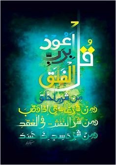 "Surah Al-Falaq 1. Say: ""I seek refuge with (Allah) the Lord of the daybreak,  2…"