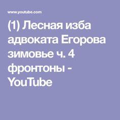 (1) Лесная изба адвоката Егорова зимовье ч. 4 фронтоны - YouTube