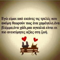Ετσι Couple Quotes, Movie Quotes, Book Quotes, Life Quotes, Poetry Quotes, Quotes Quotes, Flirty Quotes For Him, Love Quotes For Him, Motivational Quotes