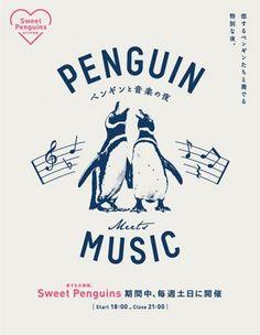 『恋する水族館。Sweet Penguins』開催のお知らせ | すみだ水族館